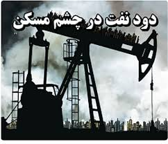 تأثیر قیمت نفت بر بازار مسکن چیست؟