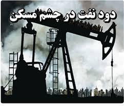 پیش بینی تأثیر قیمت نفت بر بازار مسکن