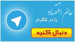 کانال تلگرام عالم اقتصاد