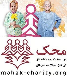 موسسه حمایت از کودکان سرطانی-محک