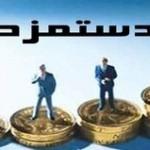 افزایش حقوق مدیران عامل و هیئت مدیره شرکت های دولتی
