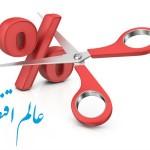 تعیین نرخ سود بانکی از شورای پول و اعتبار خارج می شود؟