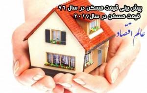پیشبینی قیمت مسکن در سال 96 روند آینده اجاره خانه