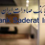حذف-بانک-صادرات-بورس-پیش-بینی-سود-سهام