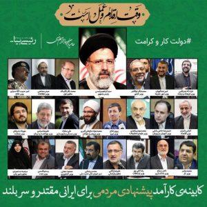 کابینه ابراهیم رییسی انتخابات ریاست جمهوری 96