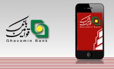 خدمات موبایل بانک قوامین