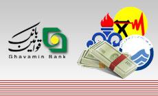 پرداخت قبوض بانک قوامین