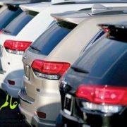 تعرفه واردات خودرو افزایش تعرفه خودرو