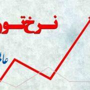 پیش بینی نرخ تورم سال آینده ایران کاهش تورم افزایش تورم