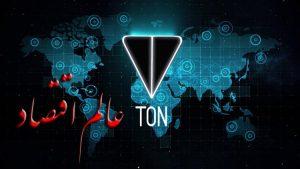 Gram ارز دیجیتال تلگرام بر بستر بلاک چین