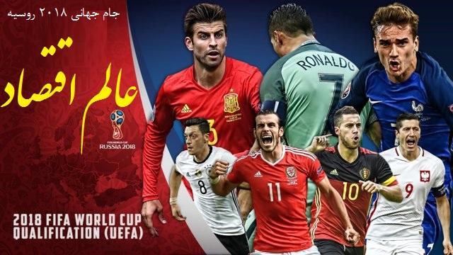 برنامه کامل مسابقات جام جهانی 2018 روسیه