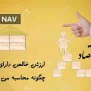 NAV دقیقا چیست و چگونه در تحلیل بنیادی به دست میآید؟