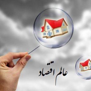 حباب قیمت مسکن آپارتمان ملک زمین چقدر است؟ تخلیه حباب