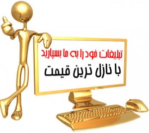 سفارش آگهی و تبلیغات در سایت دنیای اقتصاد