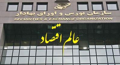 پیش بینی بازار سهام و بورس اوراق بهادار تهران / آذر 99