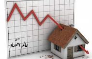 تأثیر مالیات بر خانههای خالی بر روی قیمت مسکن