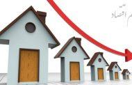 پیش بینی روند قیمت مسکن و آینده بازار خرید و فروش ساختمان